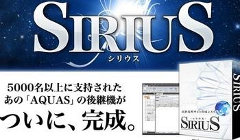 シリウスでサイト作成.jpg